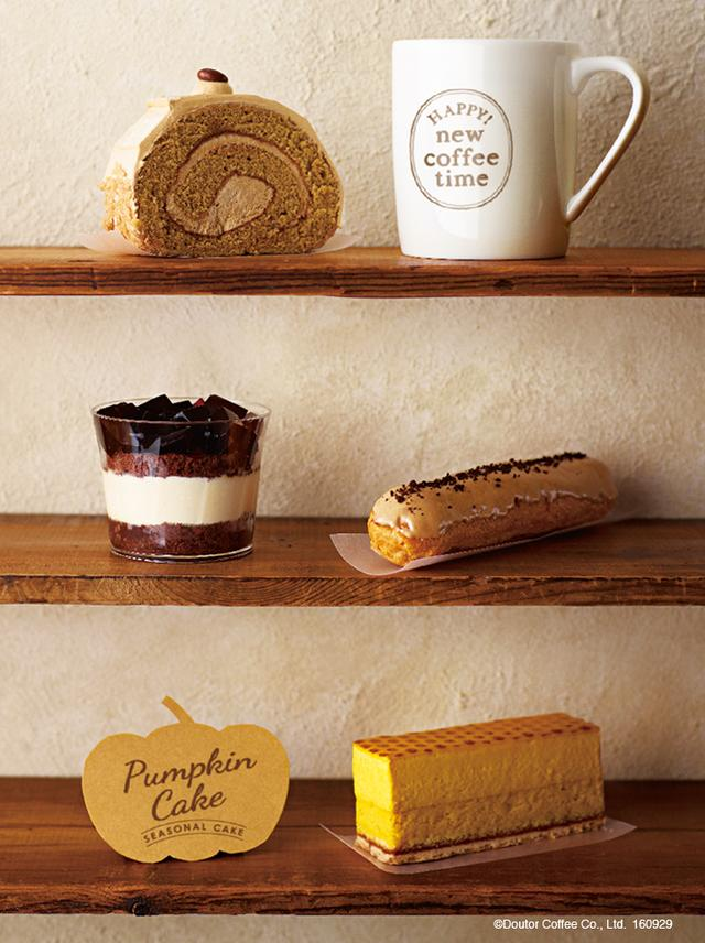 画像: 商品名:エクレア~コーヒー~ 単品価格: 350円 (税込) エスプレッソ豆を使用した、スペシャルなエクレアです。中に詰めた特製クレームパティシエール・カフェは、定評のあるエクセルシオールカフェのエスプレッソの香りと味を抽出したミルクで炊き上げたコーヒーカスタードクリームに、ホイップクリームを加え、アクセントにエスプレッソコーヒーをそのまま加えました。表面は、ホワイトチョコレートとコーヒーペーストを加えた、コーヒーグラサージュでつややかにコーティングしています。 商品名:米粉のコーヒーロール 単品価格: 450円 (税込) 中に詰めた特製クレームパティシエール・カフェは、EXCエスプエッソの香りと味を抽出したミルクで炊き上げたコーヒーカスタードクリームに、ホイップクリームを加え、アクセントにエスプレッソコーヒーをそのまま加えました。トップは、ホワイトチョコレートとコーヒーペーストを加えた、コーヒーグラサージュでコーティング。もっちりとした食感とコーヒーの豊かな香りを是非お楽しみください。 商品名:自家製コーヒーゼリーと豆乳のティラミス 単品価格: 480円 (税込) マスカルポーネの代わりにまるでチーズの豆乳クリームを使い、ティラミスの様にコクがあり、軽くなめらかで食べやすく仕上げました。トッピングには、店舗仕込みの自家製コーヒーゼリーをトッピングしたエクセオリジナルのティラミスです。 商品名:2層のパンプキンケーキ 単品価格: 480円 (税込) 北海道えびすかぼちゃを贅沢に使った、ベイクドタイプのチーズケーキとパンプキンムースの2層を練りパイ生地の上に重ねました。ベイクドチーズは、シナモン、ナツメッグなどのスパイスを加えて、クリームチーズのコクにアクセントをつけ、焼き上げました。 ムースは、ホイップクリームに卵黄と、かぼちゃを加えて、軽くなめらかに仕上げています。是非一度お試しください。