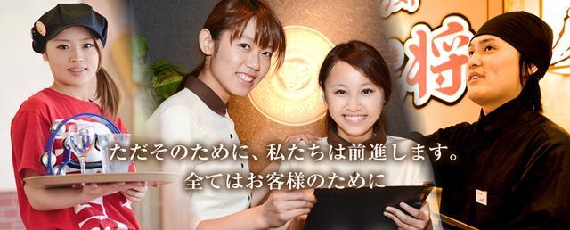 画像: 株式会社アトム | 回転寿司・ファミリーレストラン・居酒屋の経営