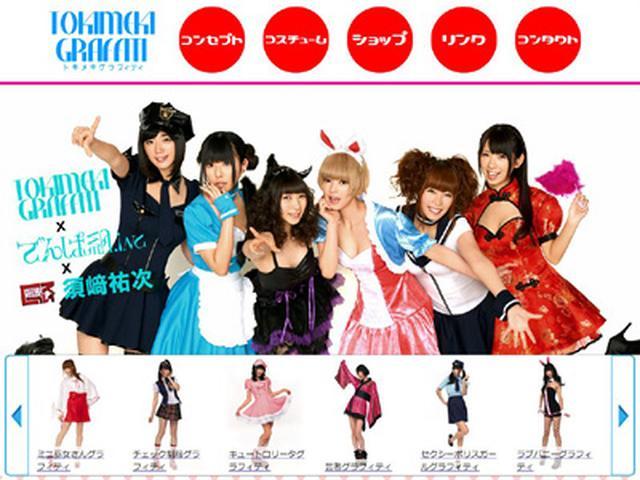 画像: トキメキグラフィティ  〜コスプレ衣装、姫、メイド、コス、なりたい自分がいっぱい!