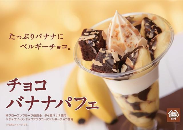 画像1: 追熟バナナのおいしさがたまらない!「チョコバナナパフェ」