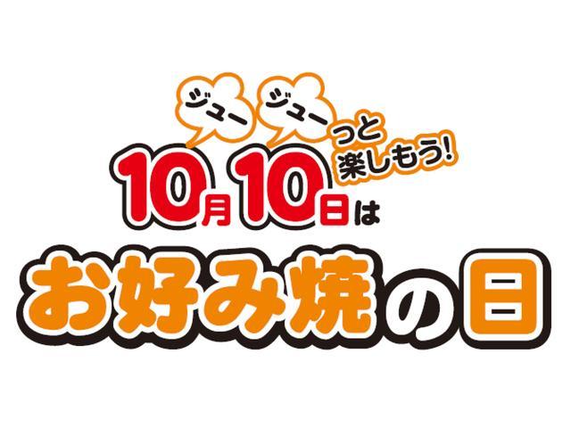 画像1: オタフクソースが東京・広島・関西でイベント開催