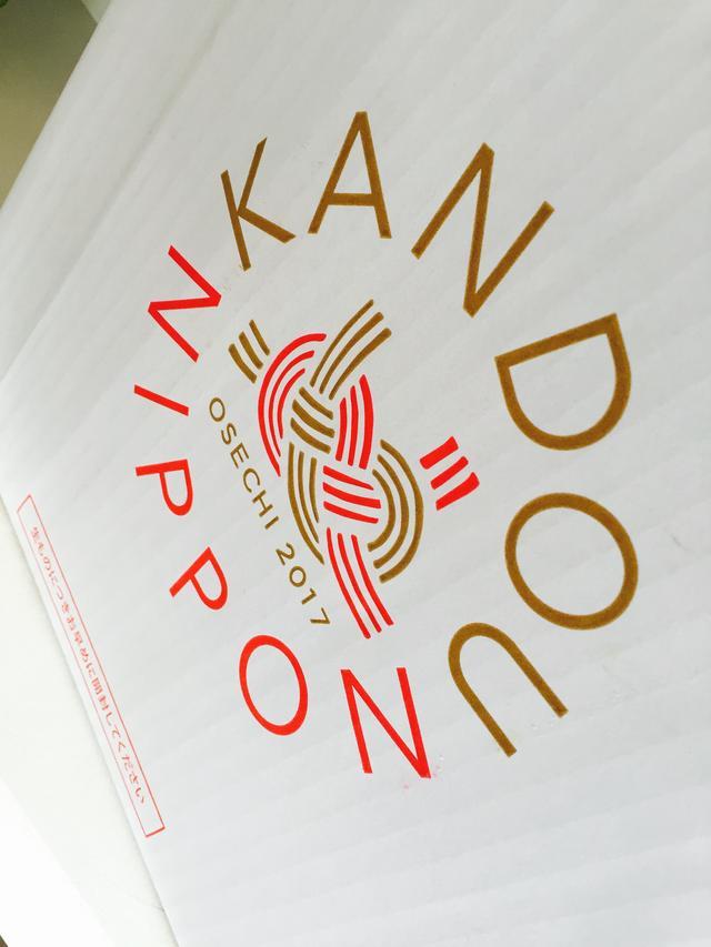 画像: KANDOUをご自宅へ★