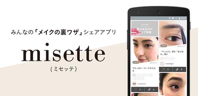 画像2: メイクの裏ワザシェアアプリ「misette」でハロウィンメイク投稿コンテスト開催!