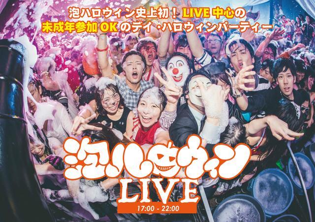 画像: 泡ハロウィンLIVE 〜未成年OK!LIVE中心のデイ・ハロウィンパーティー〜 #泡ハロウィン