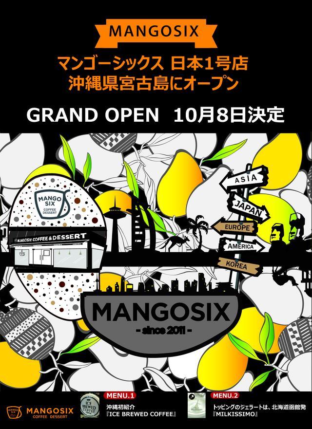 画像1: 日本初上陸!マンゴーシックス宮古島店がグランドオープン!