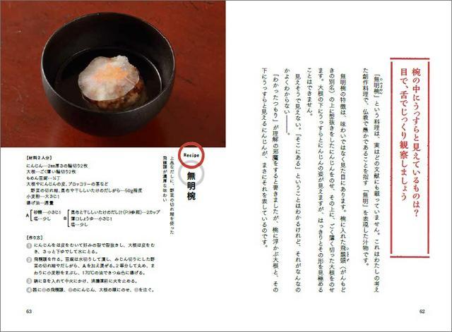 画像3: 読んで食べて心がスッと軽くなる『お寺のしあわせごはん』