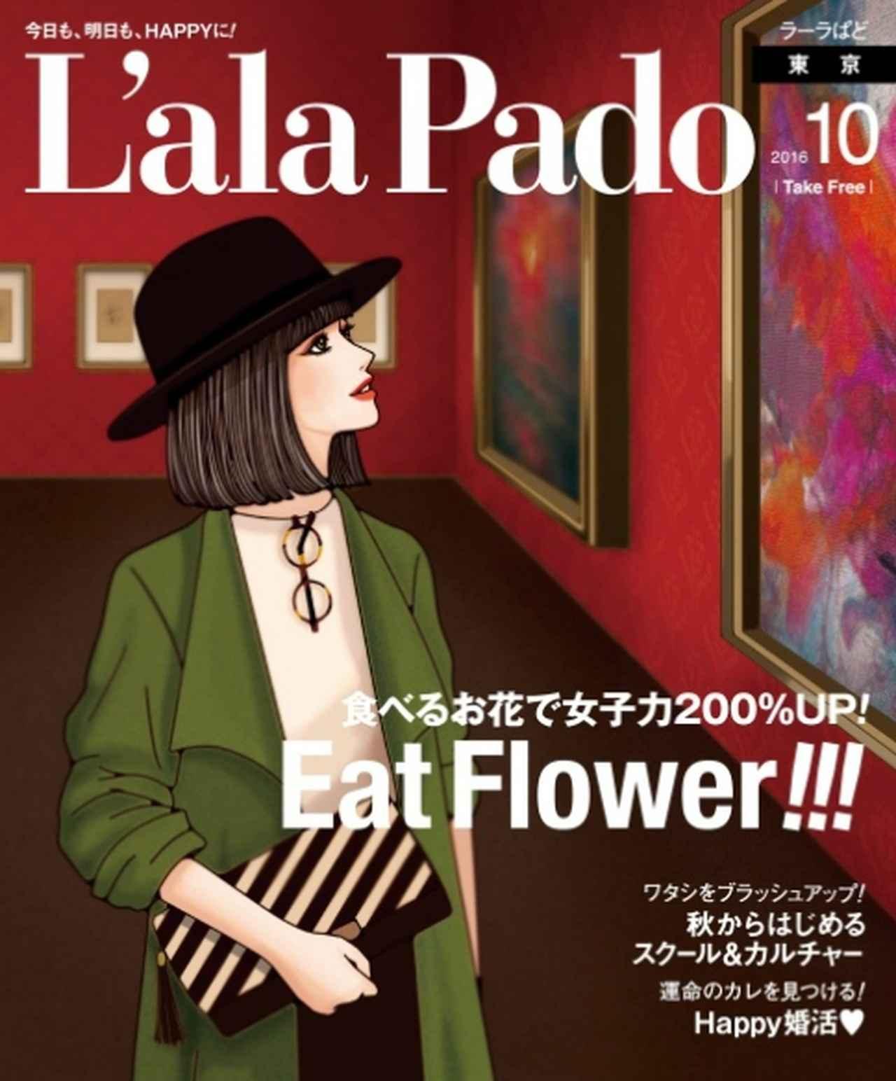 画像: ラーラぱど プラス[L'ala Pado Plus]東京 オフィスで働く女性のための情報(グルメ・美容・エステ・キャリア・スクールetc.)&ブログサイト
