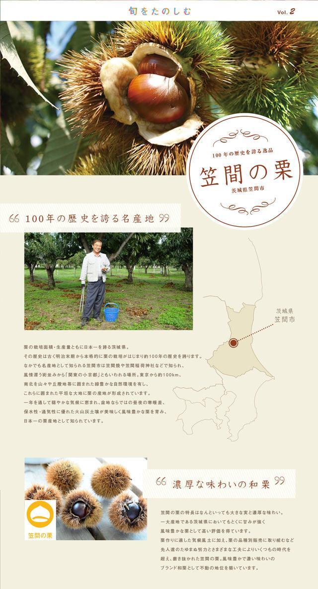 画像: 100年の歴史を誇る逸品「笠間の栗」|旬を楽しむ