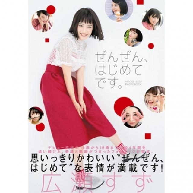 画像: 広瀬すずフォトブック「ぜんぜん、はじめてです。」|TOKYO NEWS マガジン&ムック