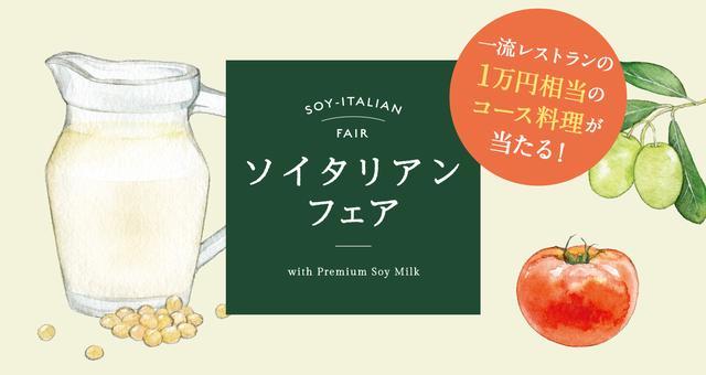 画像: まめプラス|大豆と豆乳の情報サイト