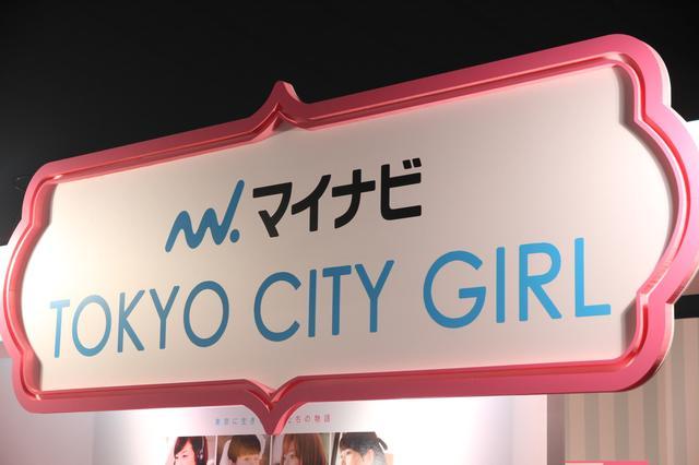 画像: 12月公開の「TOKYO CITY GIRL」のブース。ガールズアワード当日から解禁になった予告編など、映画に関する情報が満載でした! tokyo-city-girl.com