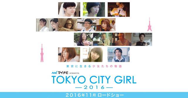 画像: 『マイナビpresents TOKYO CITY GIRL-2016-』