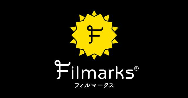 画像: Filmarks (フィルマークス) 映画の感想・評価レビュー・ネタバレ