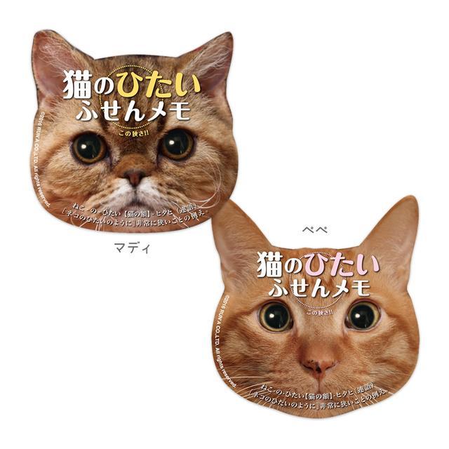 画像: 猫のひたい 付箋メモ【メール便可】   その他キャラクター,キャラクター以外の商品もあるよ♪   RUN'A TOWN ラナタウン