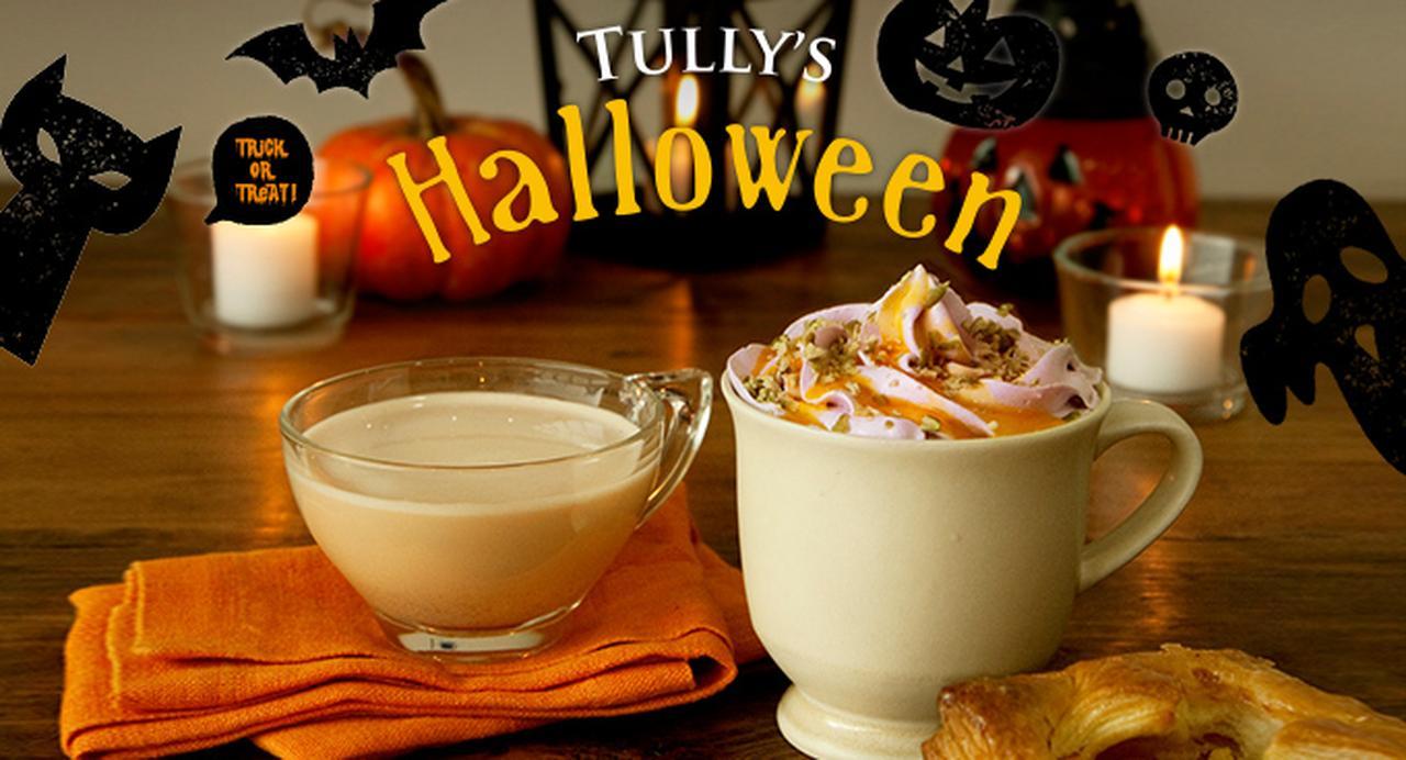 画像: Taste the Difference   TULLY'S COFFEE