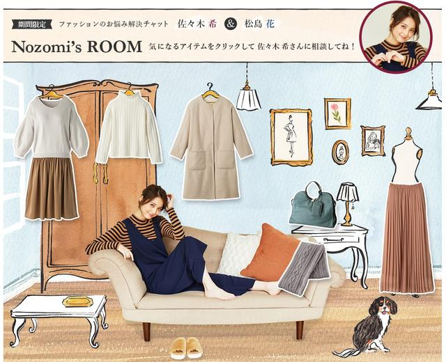 画像: Nozomi's ROOM