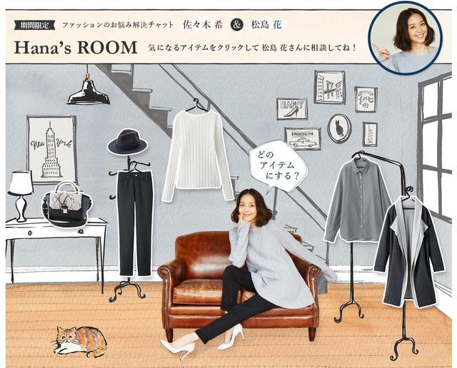 画像: Hana's ROOM