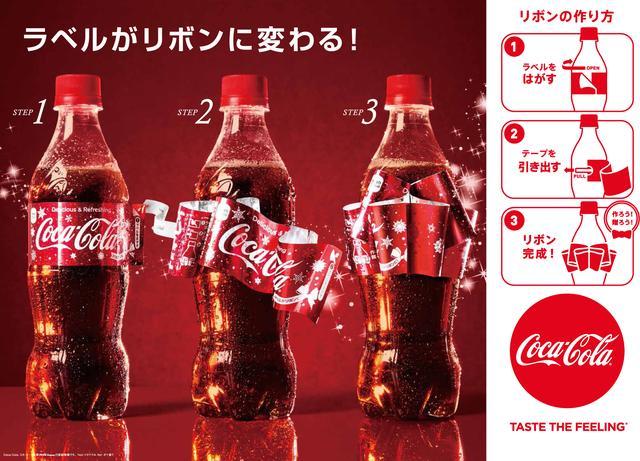 画像1: 見たことない「コカ・コーラ」でオドロキを贈ろう!「コカ・コーラ」ウィンターキャンペーン 2016
