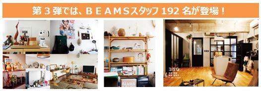 画像2: 『BEAMS AT HOME 3』