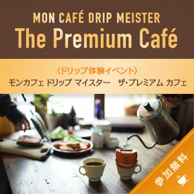 画像1: モンカフェ ドリップ マイスター ザ・プレミアム カフェ 全国5 か所で開催