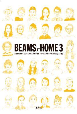 画像1: 『BEAMS AT HOME 3』