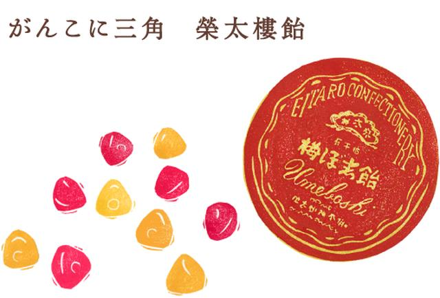 画像: 榮太樓飴の小ばなし | 榮太樓總本鋪