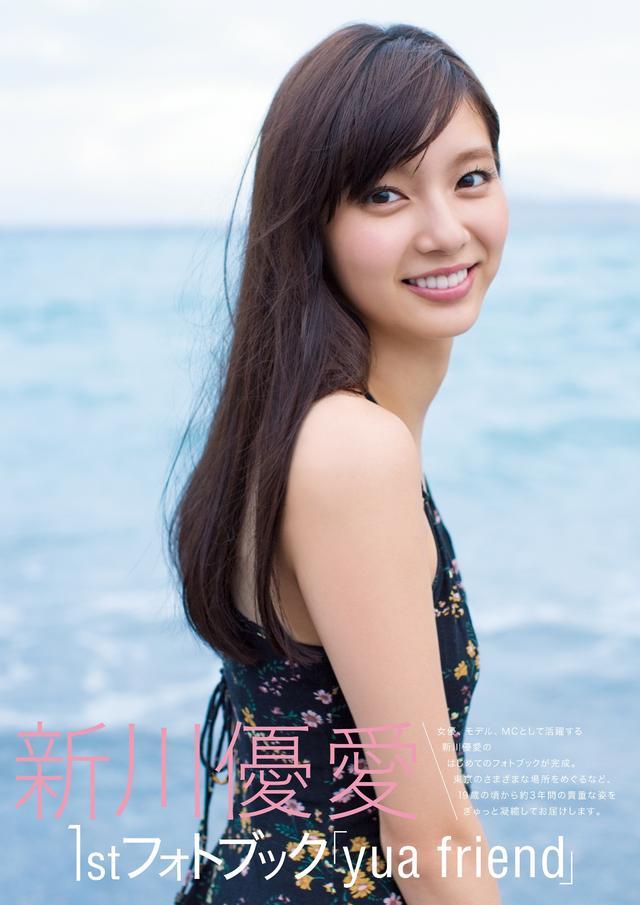 画像: 新川優愛1stフォトブック「yua friend」+2017CALENDAR発売!