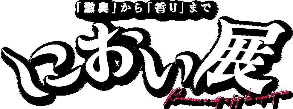 画像: におい展 | テレビ愛知