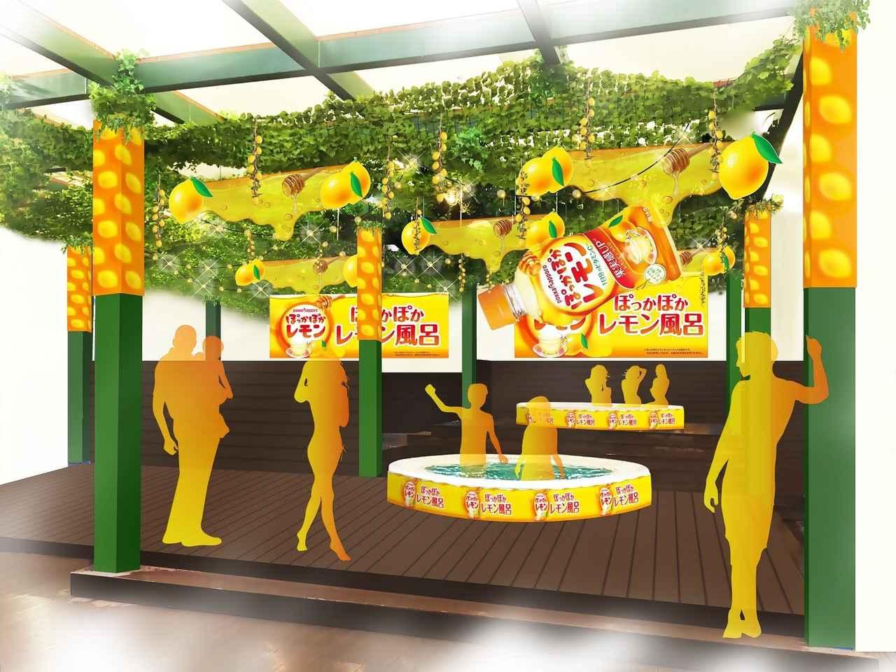 画像: 冬の乾燥する季節に「はちみつ」「ビタミンC」配合の「ぽっかぽかレモン風呂」はいかが?