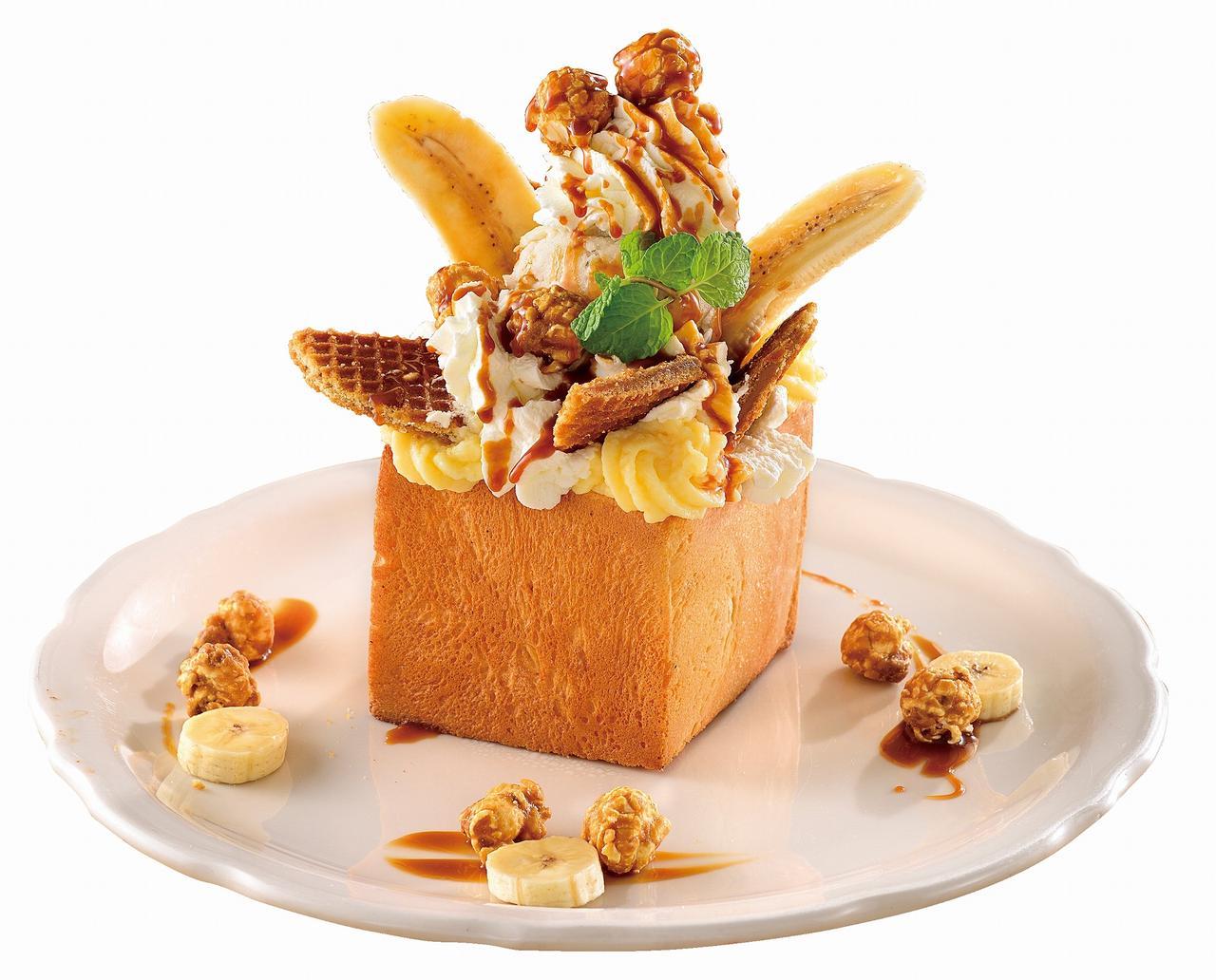画像: 香ばしいキャラメルと甘いバナナがベストマッチ!『キャラメルハート』 ¥1380