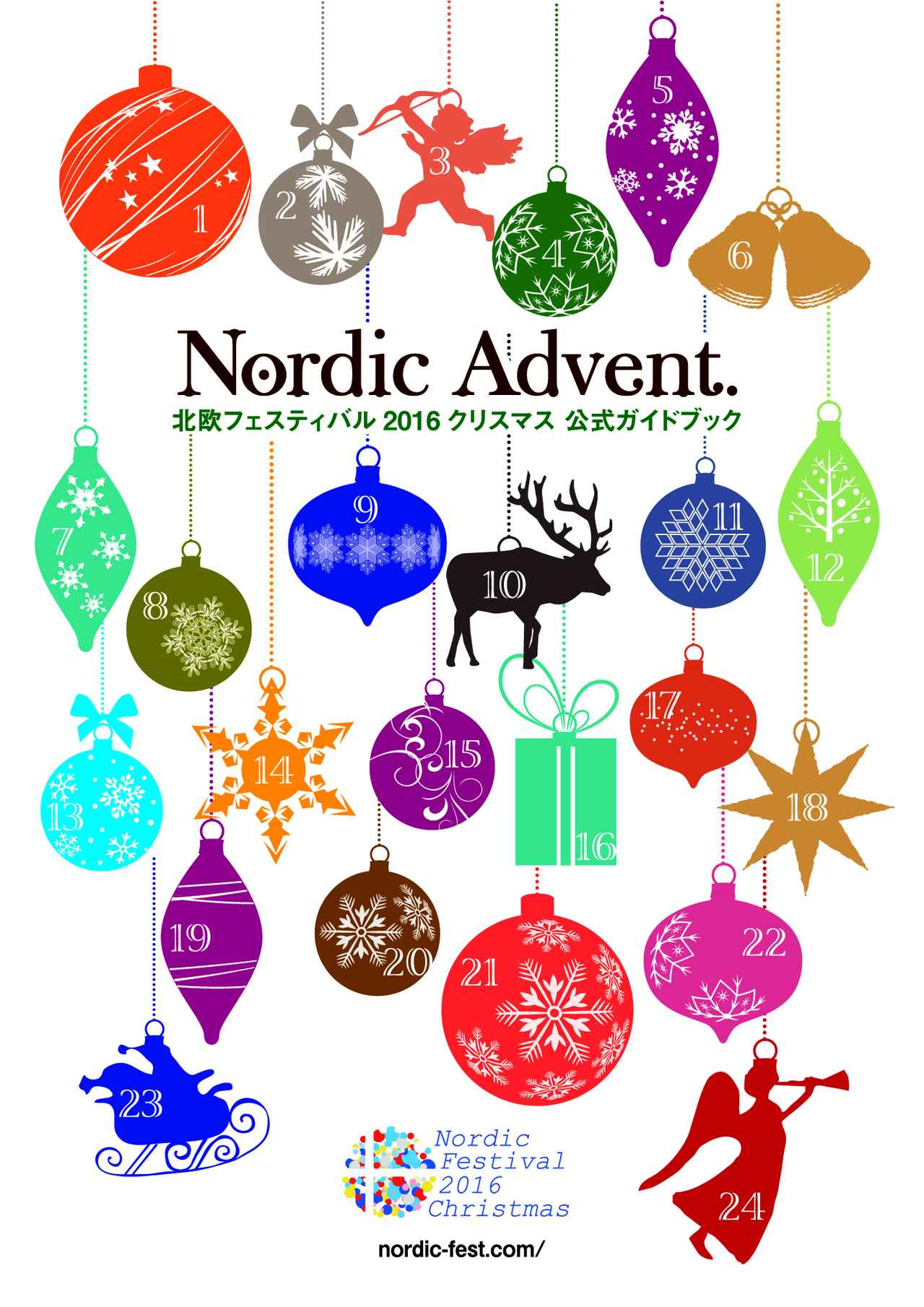 画像1: 北欧文化の祭典『北欧フェスティバル2016クリスマス』