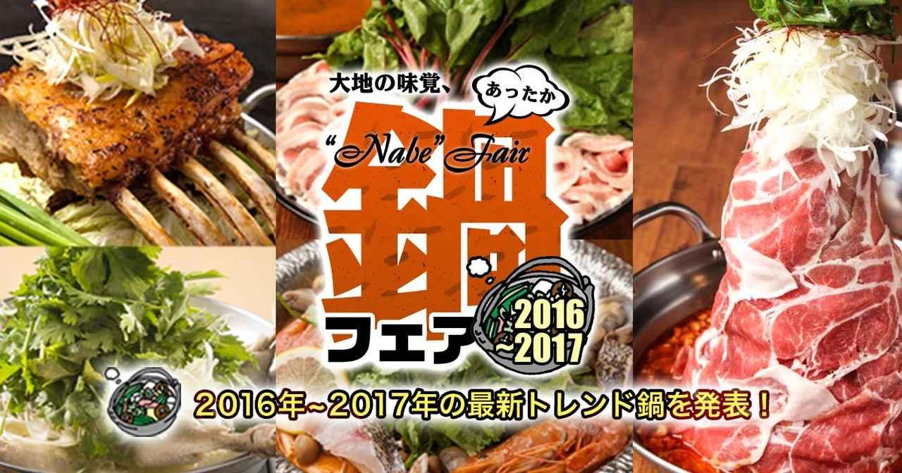 画像: あったか鍋フェア 2016~2017   トレンド鍋情報ポータルサイト