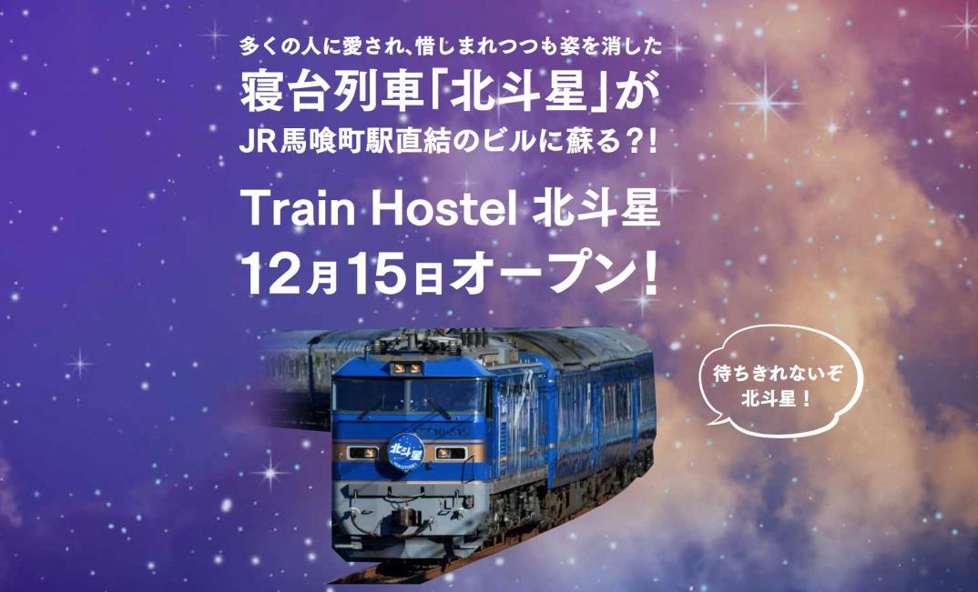 画像: 旅の道中が楽しくなるホステルをコンセプトにした、「Train Hostel 北斗星」