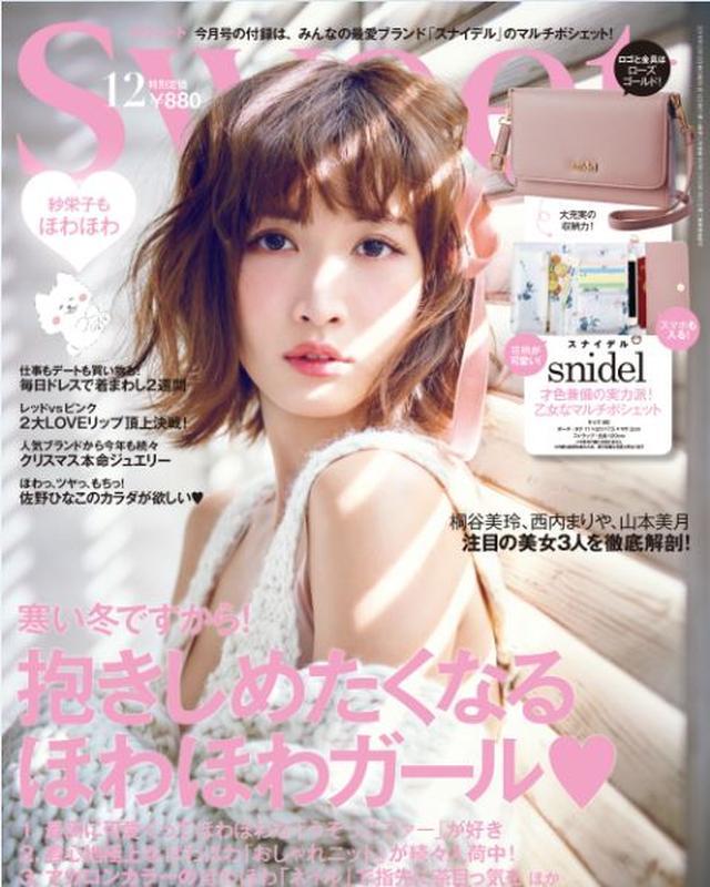 画像1: 急いで!雑誌『sweet』初の「専属モデルオーディション」が11月30日まで締切延長!