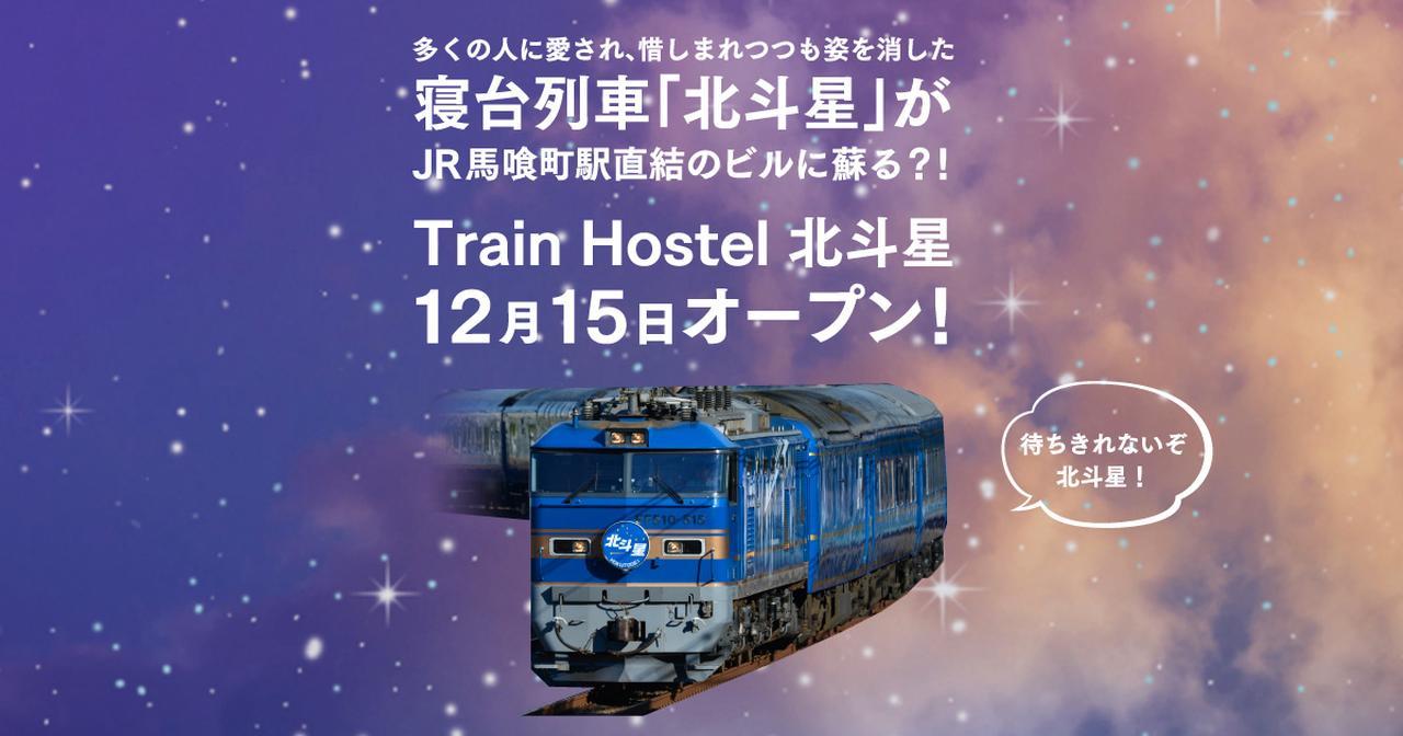 画像: トレインホステル北斗星 「寝台列車 北斗星」をイメージした宿泊施設