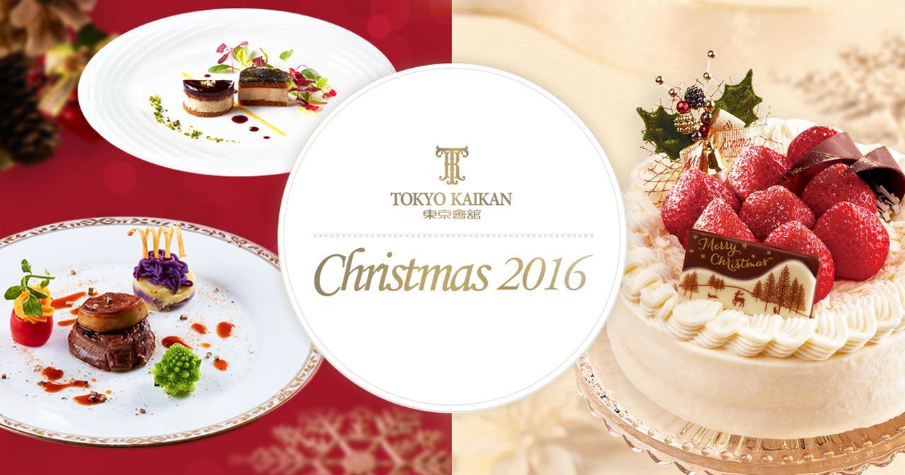 画像: 東京會舘のクリスマス2016