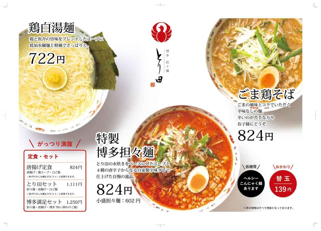 画像4: 博多の新名物 担々麺が天神エリアに初出店!