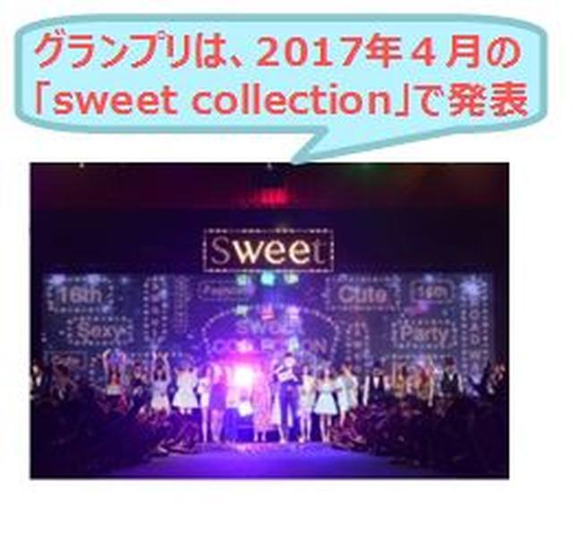 画像3: 急いで!雑誌『sweet』初の「専属モデルオーディション」が11月30日まで締切延長!