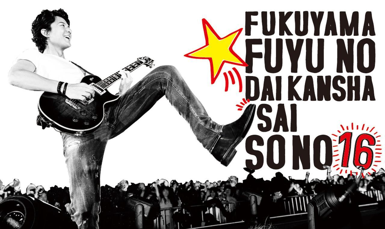 画像: 福山雅治、パシフィコ横浜で行う年末恒例のカウントダウンライブを全国各地、香港、台湾の映画館に完全生中継!