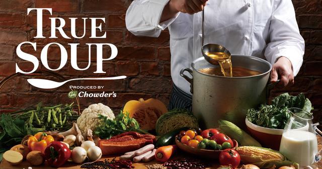 画像: スープ専門店 TRUE SOUP トゥルー スープ