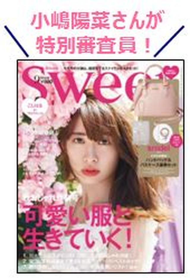 画像2: 急いで!雑誌『sweet』初の「専属モデルオーディション」が11月30日まで締切延長!