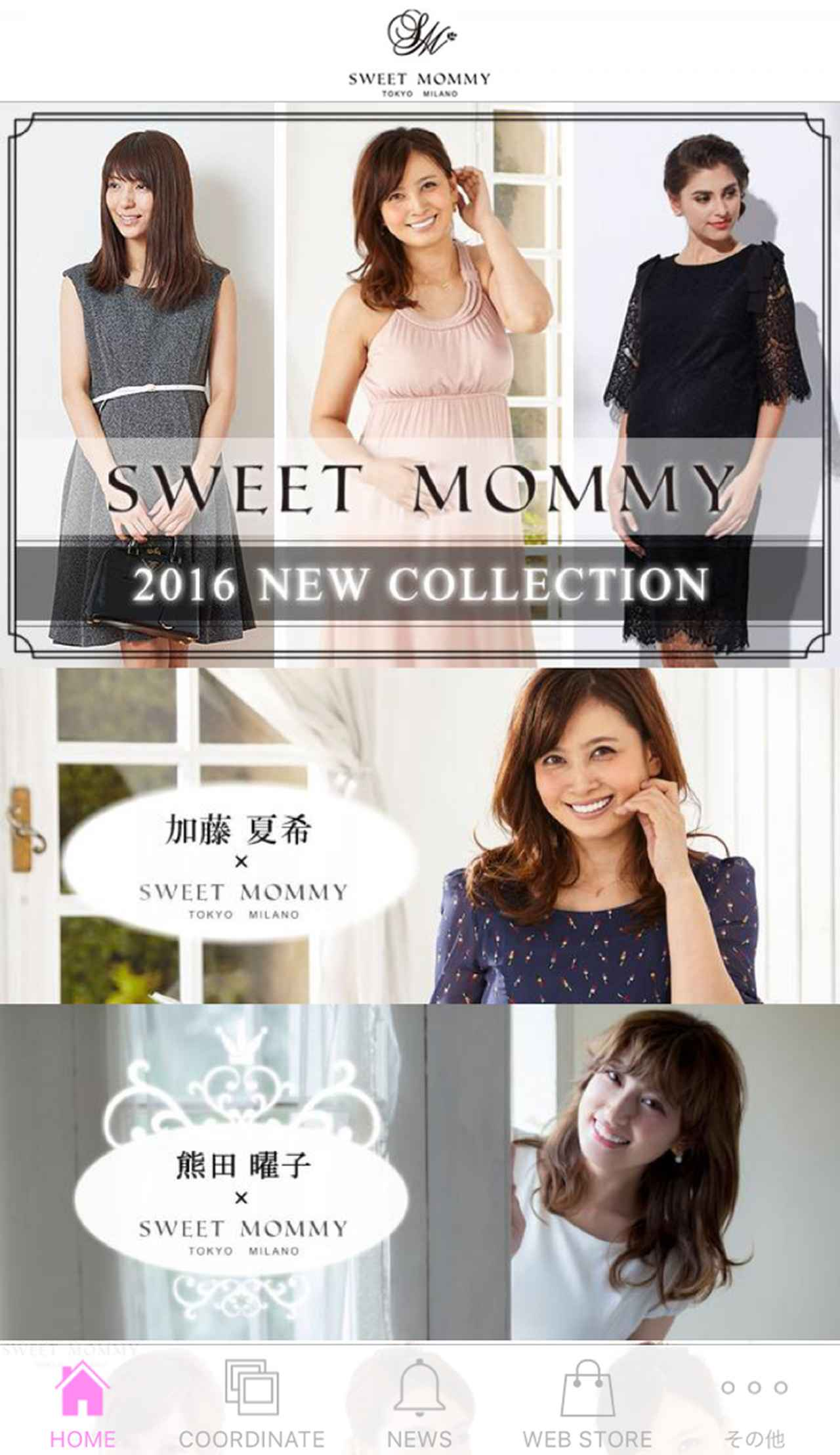 画像1: 業界初のファッションアプリ「Sweet Mommy」配信決定!