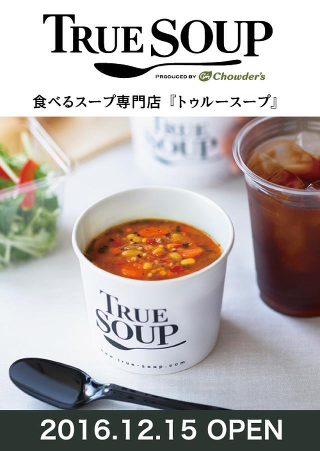 画像: 食べるスープ専門店「TRUE SOUP」が中部国際空港セントレアにオープン!