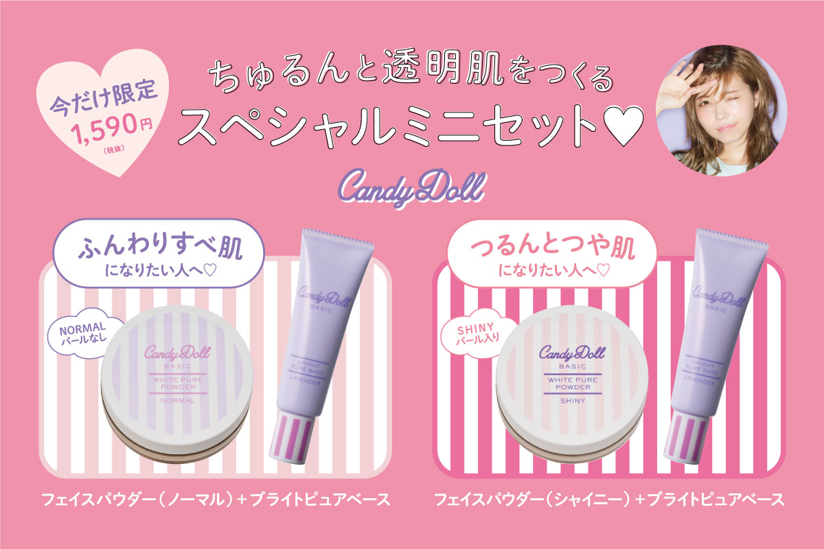 画像1: CandyDollから「ちゅるんと透明肌」をつくるスペシャルミニセットが数量限定発売!
