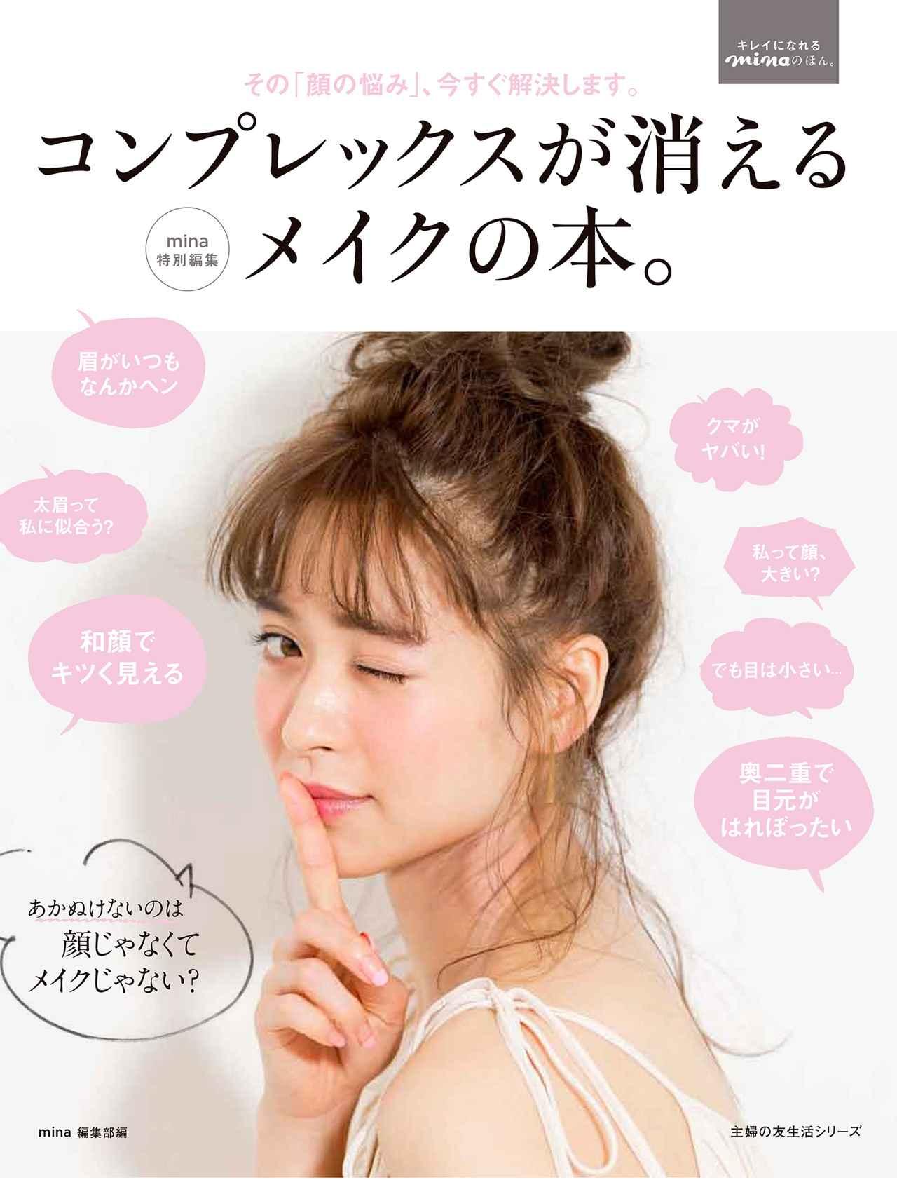 画像: 『mina特別編集 コンプレックスが消えるメイクの本。』11月15日(火)発売
