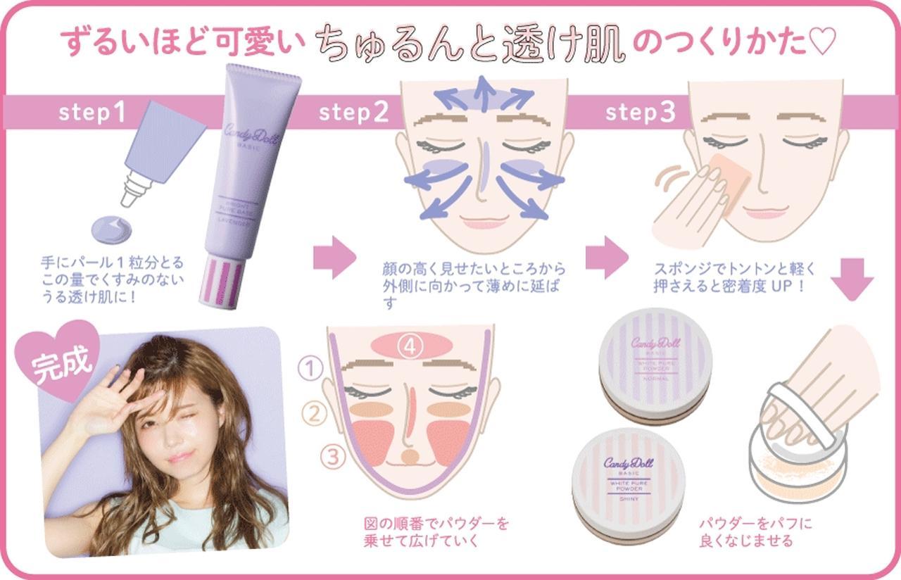 画像2: CandyDollから「ちゅるんと透明肌」をつくるスペシャルミニセットが数量限定発売!