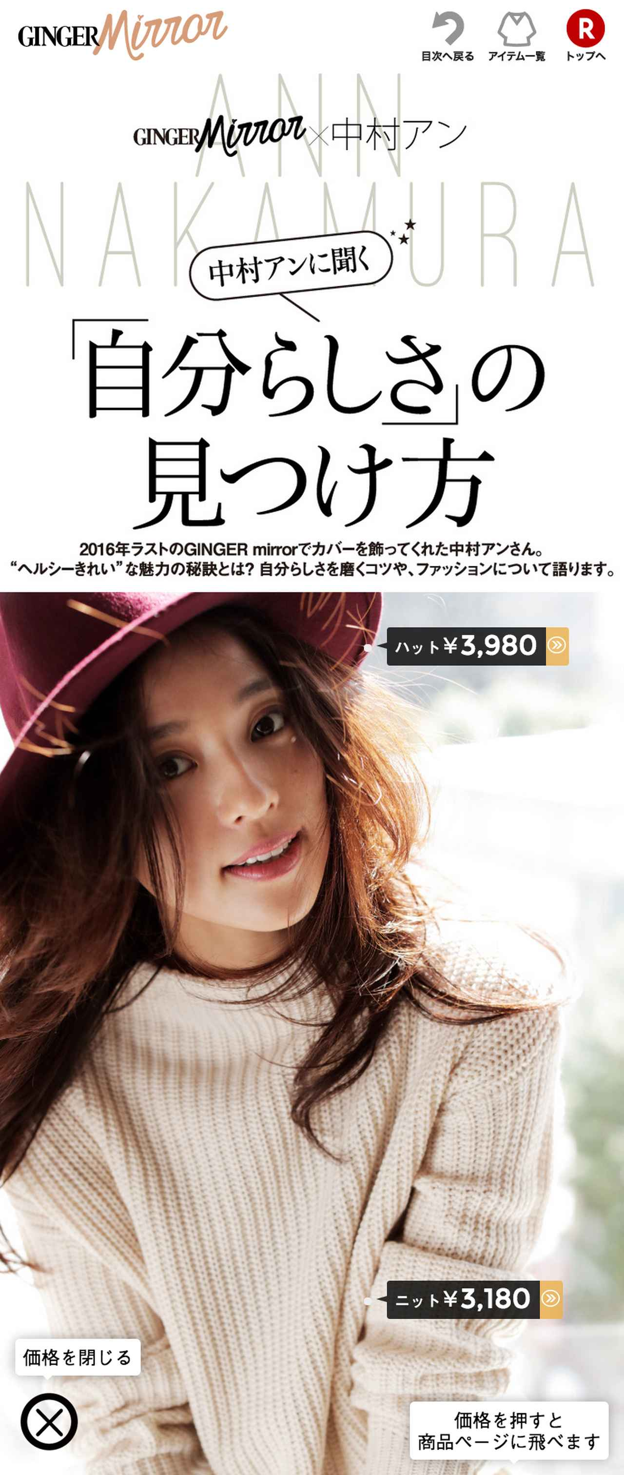 画像2: 話題の無料スマホ・マガジン「GINGER mirror」 冬号公開