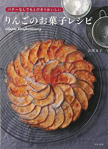 画像: りんごのお菓子レシピ バターなしでもとびきりおいしい   吉川 文子  本   通販   Amazon