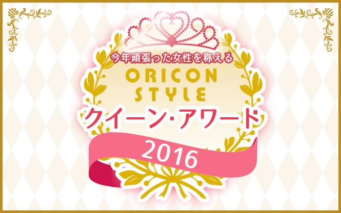 """画像: """"今年頑張った女性を称える『ORICON STYLE クイーン・アワード2016』"""