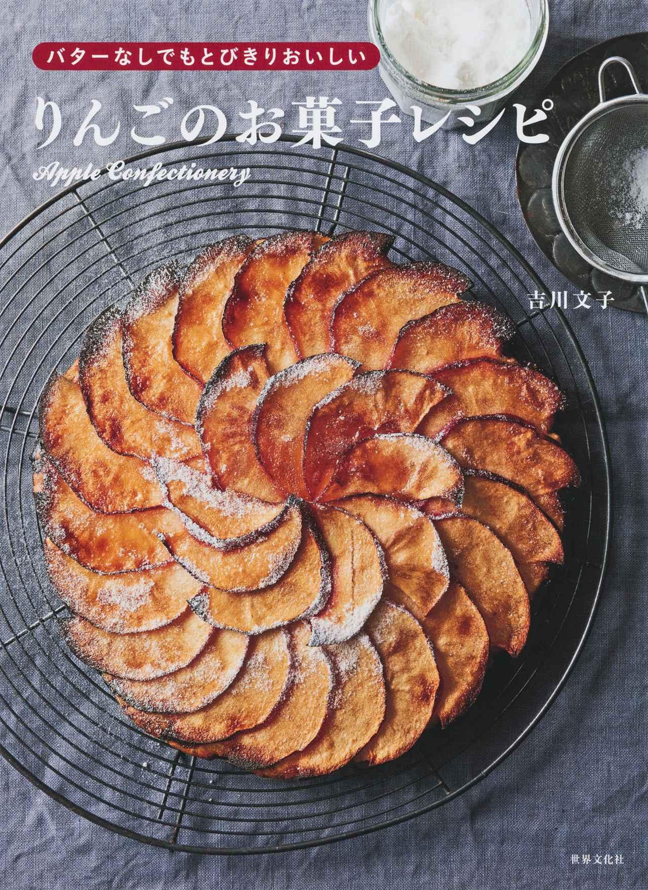 画像: 『りんごのお菓子レシピ』 定価 1,200円+税 発行 世界文化社
